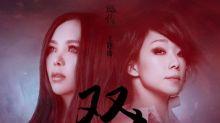 《如懿傳》8月20日首播!主題曲〈雙影〉由阿妹林憶蓮空前合唱
