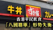 香港平民飲食   「八國聯軍」形勢失衡