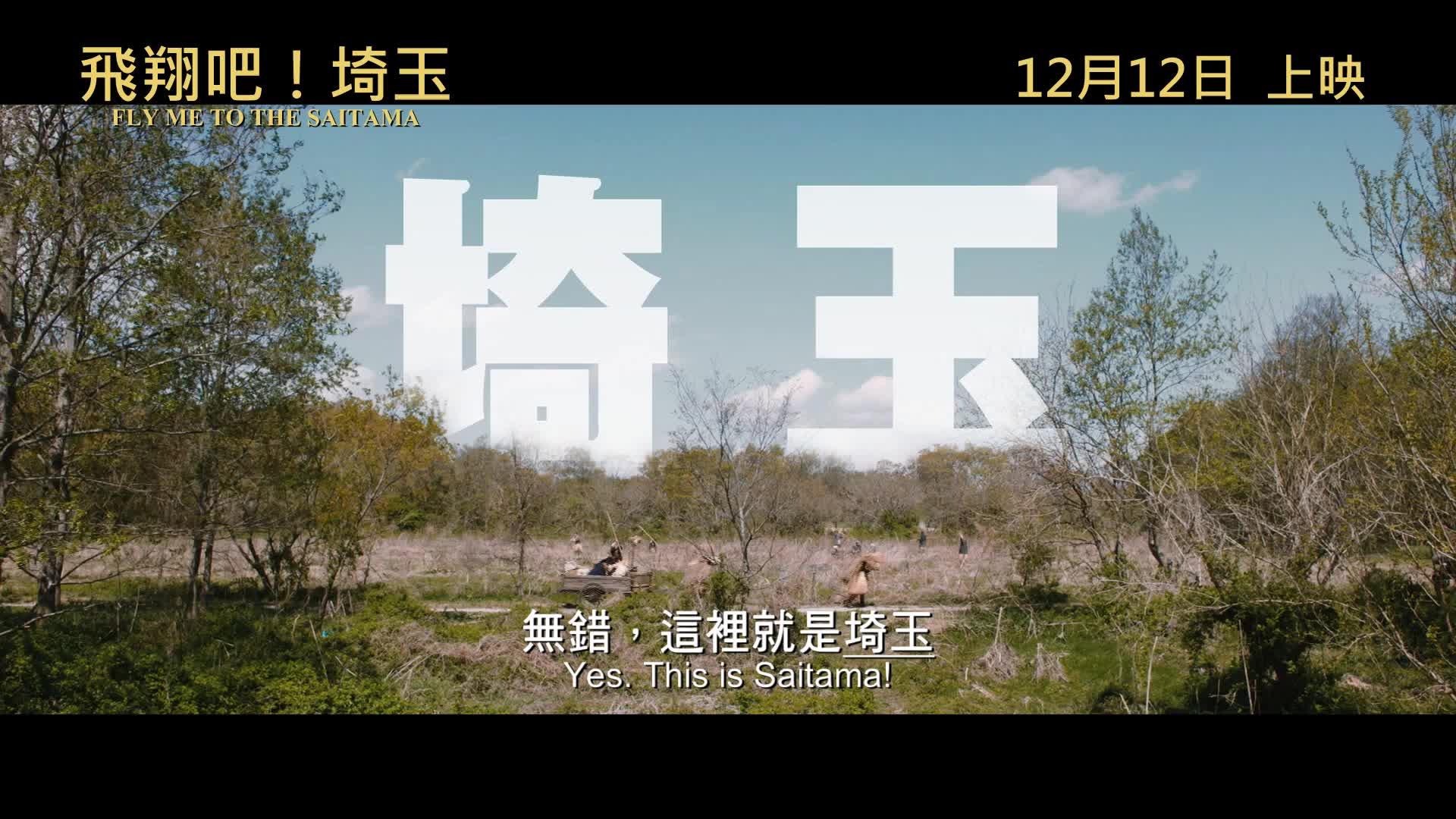 《飛翔吧!埼玉》電影預告