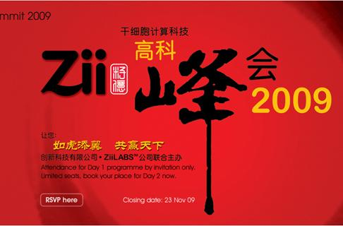 Creative to show off 'Zii Android mobile phone' next month at Chinese summit