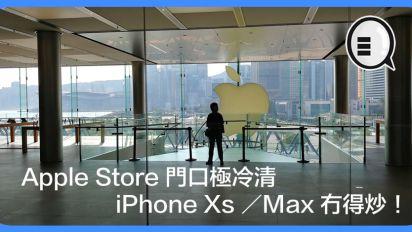 慘情! Apple Store 門口極冷清, iPhone Xs /Max 冇得炒!