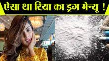 Rhea Chakraborty's Drugs Menu will shock you; Check out