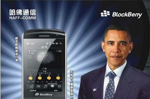 Keepin' it real fake, part CCXVII: Not even Obama can sell us on BlockBerry