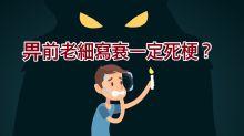 【我係邪惡HR】畀前老細寫衰一定死梗?(HR小薯蓉)