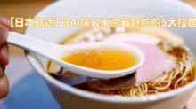 【拉麵控注意】日AI排名!東京最好吃Top5拉麵
