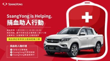 SsangYong 發起捐血行動!捐就送消防住警器與精品好禮