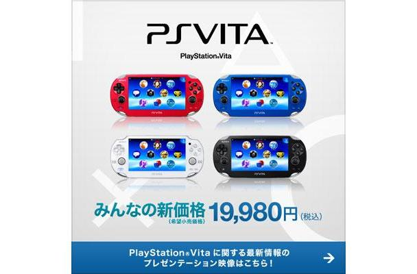 PS Vita price cut: both 3G and WiFi models reduced to 19,980 yen (around $215) in Japan starting Feb. 28th