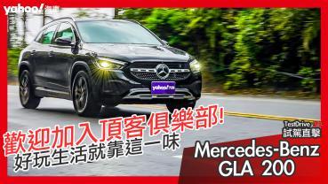 【試駕直擊】歡迎加入頂客俱樂部!2020 Mercedes-Benz GLA 200北海岸試駕!