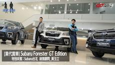 業代賞車-SUBARU FORESTER GT Edition 銷售顧問-黃玉立
