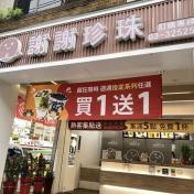 【珍奶專賣店-謝謝珍珠】日本人開的飲料店,珍珠奶茶愛好者必喝