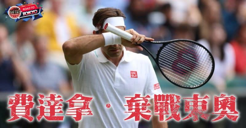 【東京奧運】膝部情況惡化  費達拿放棄出戰奧運