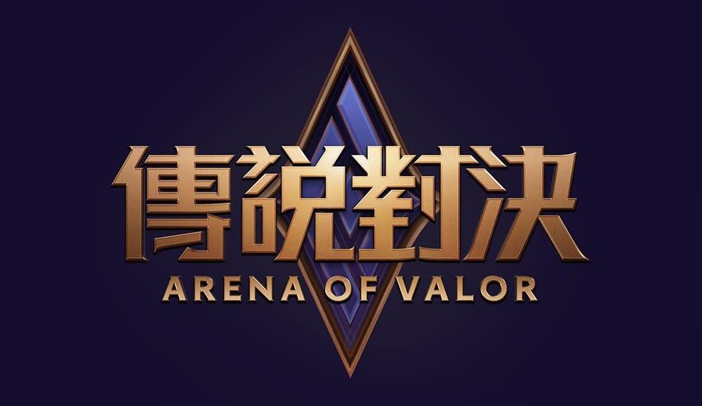 以「力量」、「團結」、「對抗」做為主題,全新設計符合遊戲核心精神的品牌標誌。