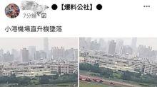 快訊/高雄小港機場直升機掉落 機上人員安全無虞