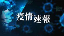【5月29日疫情速報】(19:15)