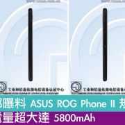 中國工信部曝料 ASUS ROG Phone II 規格!電量是超大的 5800mAh!