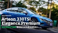 【新車速報】優雅、性能與售價已帥氣平衡!2021 Volkswagen Arteon 330TSI Elegance Premium港都試駕!