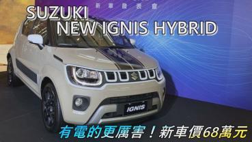 【內有直播影片】SUZUKI NEW IGNIS HYBRID有電的更厲害!新車價68萬元