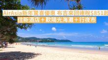 AirAsia新年驚喜優惠 布吉來回連稅$851起 住新酒店+歎陽光海灘+行夜市