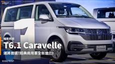 【新車速報】披上科技外衣的商旅王者!2020 Volkswagen Nutzfahrzeuge T6.1 Caravelle正式抵台!
