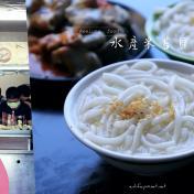 在地人懂吃推薦!基隆水產米苔目,早餐就該來一碗燒燙燙ㄟ米苔目,這樣一碗公居然只要 10 元~