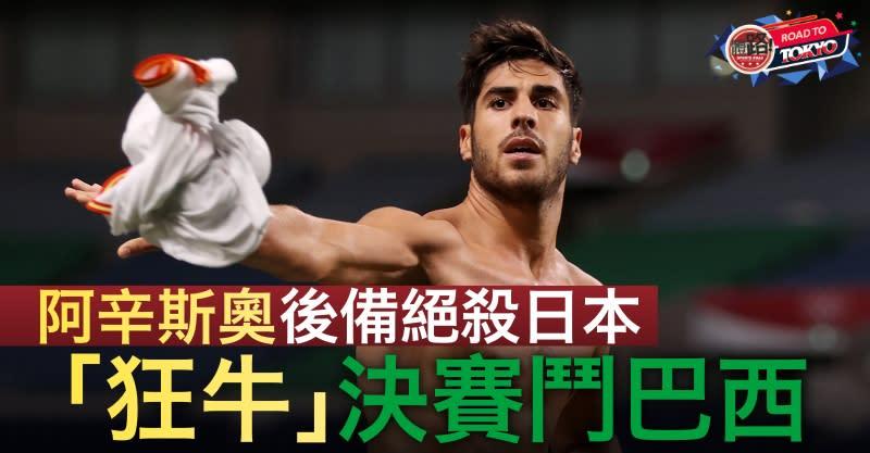 【東京奧運】阿辛斯奧加時絕殺日本  周六撼衛冕巴西爭金牌