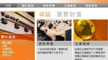 【821】匯盈折讓19%配股淨籌1.2億 現升逾4%