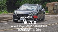 【試駕直擊】源自百年精神的偏執手藝!2020 Mazda 6 Wagon 2.5旗艦進化型城郊試駕