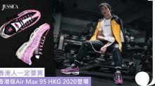【香港人一定要買】港版Air Max 95 HKG 2020登場!「神奇小子」曹星如示範香港不撓精神