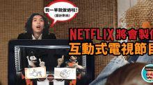 人人唔同結局!Netflix 研發互動式電視節目