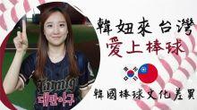 韓國妞進場看球只為吃炸雞 「來台被徹底改變」瘋當死忠球迷