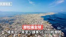 塑膠微粒隨風飄散各處 每人一年誤吞5萬粒?