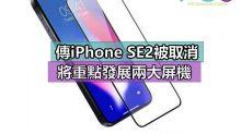 傳iPhone SE2被取消,重點發展兩大屏機!