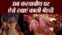Karwa Chauth 2019 Best Tips for Dark Mehndi in Easy way
