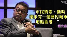 香港人最緊要知道自己價值(湯文亮)
