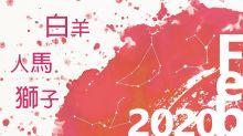 2020年2月火象星座運勢【白羊、獅子、人馬】單身獅子別再埋怨