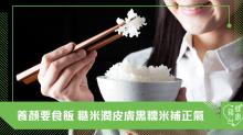 女生養顏要食飯 糙米潤皮膚黑糯米補正氣