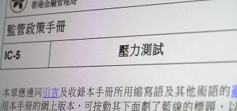 胡國威專欄│放寬非固定收入 = 容易批按揭?