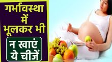 What To Eat In Pregnancy Food Tips In Hindi