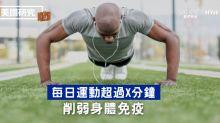 有數計:每日運動時間勿超過呢個鐘數 會致免疫力下降
