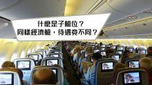 什麼是子艙位?同樣經濟艙,待遇竟不同?