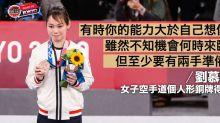 【東奧直擊】把握人生中的唯一 劉慕裳自豪下摘銅:幸運是我