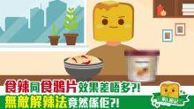 【辣椒小知識】麻辣火鍋終極解辣方法!飲咩最有效帶走辣椒素?