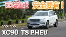 豪華升級 靜謐如昔 Volvo XC90 T8 Inscription | 汽車視界新車試駕