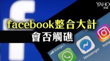 facebook整合大計會否觸礁