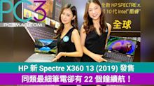 HP 新 Spectre X360 13 抵港,同類最細筆電卻有 22 個鐘續航!