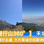 【行山路線】360°禾塘崗:野餐好去處 大片草坡仿如歐洲山區