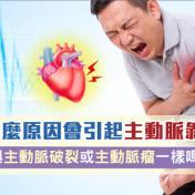 什麼原因會引起主動脈剝離?與主動脈破裂或主動脈瘤一樣嗎?