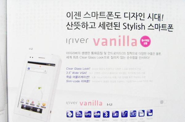 iRiver's Vanilla Android phone and tablet leak out, a few cubes short of 80s infamy