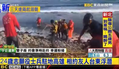 在2公尺深海床被找到 24歲士兵身亡