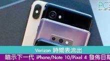 Verizon 時間表流出!下一代 iPhone/Note 10/Pixel 4 發佈日曝光!